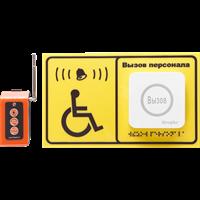 Система вызова для инвалидов iKnopka APE520/R16
